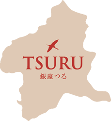 TSURU 銀座つる