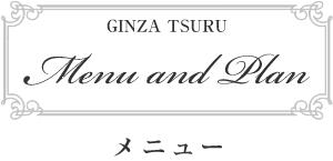 MENU and PLAN メニュー