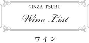 WINE List ワイン